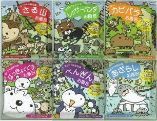 item_zoo1.jpg